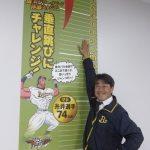 「超人、降臨だぜっ!」糸井選手12球団制圧弾達成!