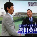 村田兆治の球をノーサインでキャッチしていた袴田英利!