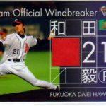 2003年日本シリーズ第7戦ダイエーVS阪神