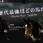 JRAのジャパンカップ特別サイトが格好いい!