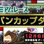 【競馬】G1ジャパンカップダート