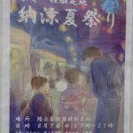 【京都】陸上自衛隊桂駐屯地の納涼夏祭りは8月7日開催です!