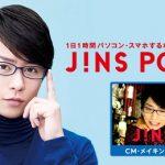 ドライアイの方こそ、「JINS PCメガネ」がいいんじゃなーい?