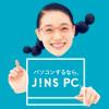 JINSのパソコンメガネで偏頭痛がマシになったぞ!