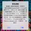 震災の日に京都にも緊急地震速報が流れました!