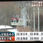 JR北海道の事件は、東京一極集中が引き起こした問題だ!