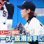 【成瀬投手の球をナイスキャッチ】亀梨和也の野球センスに脱帽!