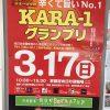 激辛グルメ日本一決定戦「KARA-1グランプリ」って知ってる?