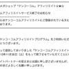 ケンコーコムのアフィリエイト終了も関係ない!やっぱりブログは強い!