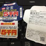 コンビニ限定「金麦」を購入して5000円が当たるチャンス!