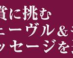 凱旋門賞制覇に向けて「オルフェーヴル」と「キズナ」が前哨戦へ出陣!