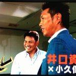 【小久保氏の命令!?】井口選手が日本だけでの2000本安打を目指す!
