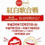 出場歌手の速報も行う「NHK紅白歌合戦」のLINE公式アカウント登場!