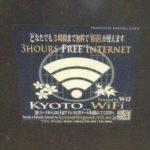 京都観光に便利な「KYOTO Wi-Fi」というサービスがあります!
