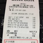 Pontaポイント128円分をローソンで使ってみた!