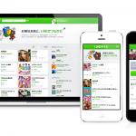 iPhone5Sを購入する前に「LINE」アカウントの引継ぎ作業をしましょう!
