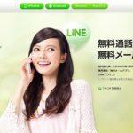 LINEがFacebookの連携機能を導入