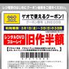LINEクーポンを使えばGEOで50円でレンタル出来るぞ!