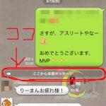 LINEの「ここから未読メッセージ」の機能が超便利!