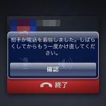 電話着信があると「LINE通話」が切れるけど、メッセージが出るので安心!
