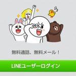 【意外にみんなやっていない!】機種変更する前にLINEのアカウントの引き継ぎは必ずしておこう!