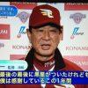 【日本シリーズ第6戦】驚異の新人!菅野投手がマー君に投げ勝った!