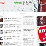 「NAVERまとめ」の記事の品質が下がっている気がする!?