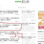 「NAVERまとめ」を利用しブログでの上手に稼ごう!