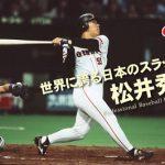松井秀喜が偉大な記録を捨てチームの勝利を優先したプレイ