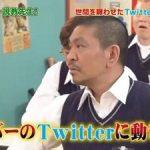 ダウンタウン松ちゃんが、ツイッターで深イイ発言!