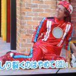めちゃイケの新コーナー「めちゃギントン」が面白かった!