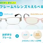 とうとう嫁さんに薦められたパソコン用メガネ~ブルーライト軽減~