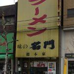リサーチパークの近くの七本松のラーメン「名門」はかなり美味しいです!