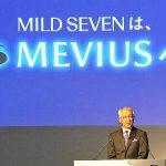 「マイルドセブン」から「メビウス」に名称変更