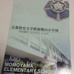 【大人気の小学校】京都教育大学付属桃山小学校に合格した体験記です!
