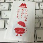 モスバーガーを電話注文すると専用の袋で10円返してくれます!