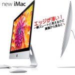 5mmの新型「iMac」30日に発売!