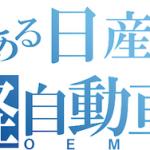 日産、三菱、スズキ、マツダの4社が大連合を組む可能性があるぞ!