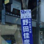 京都に野田佳彦総理大臣が来るぞ!