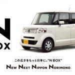 ホンダ「N BOX」2位浮上、10月新車販売