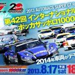 新型NSXが鈴鹿1000kmのイベントで日本初披露されるぞ!