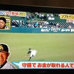 超ファインプレー3連発の岡田幸文ってどんな選手?