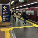 阪急電車大宮駅に新しい出口「北改札口」が出来たぞ!