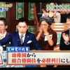 太田総理の「幼稚園から総合格闘技を必修科目に」の意見に賛成!