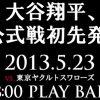 2013年5月23日「投手」大谷翔平が初先発!