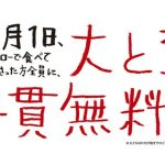 【スシロー】11月1日『大トロ一貫無料』~食べに行こう!!
