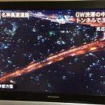 名神高速「大津トンネル」は、かなり危険なトンネルです!