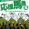 【競馬好き必見】自分の好きな馬の馬券をiPhoneケースに出来るぞ!