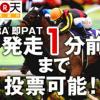 競馬の「即PAT」を利用するなら「住信SBIネット銀行」が一番オススメ!