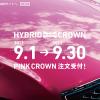 ピンクのクラウンが欲しい人は9月30日までに予約ないと買えないぞ!